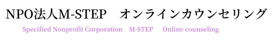 NPO法人M-STEPのカウンセリング