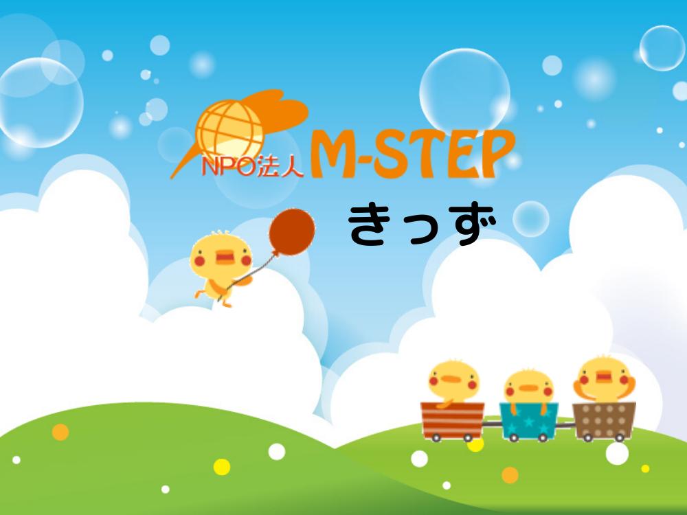 M-STEP KIDS